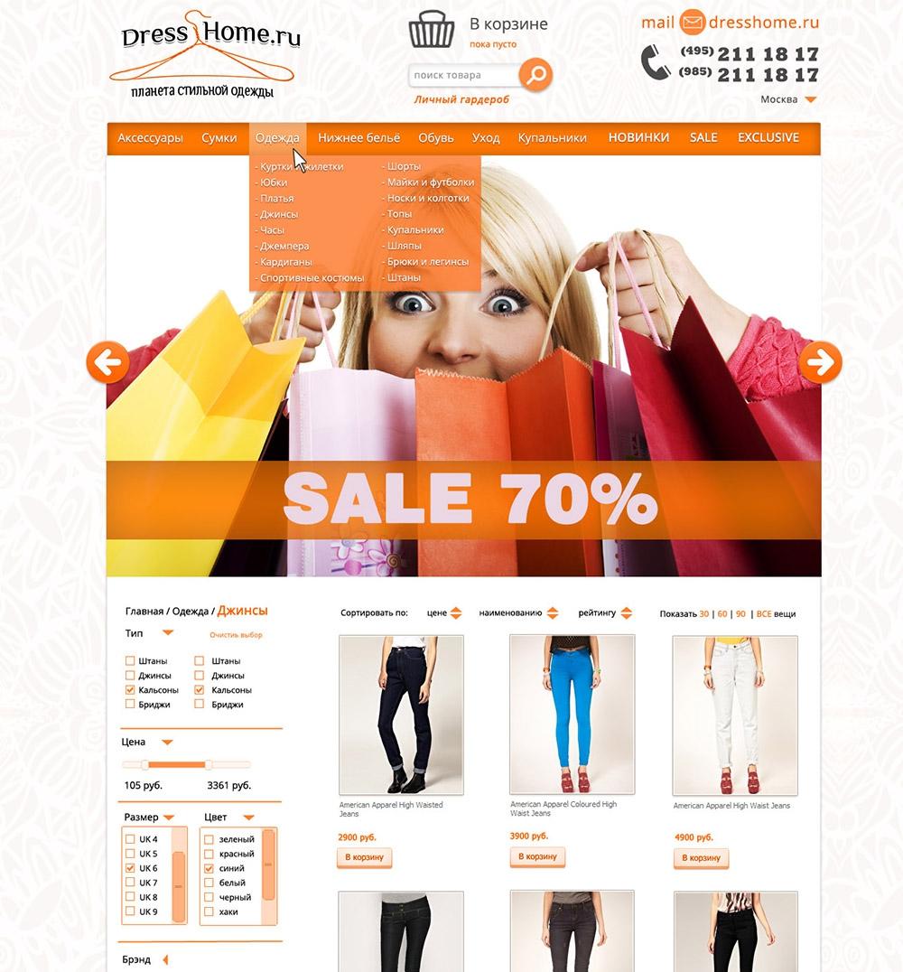 Интернет Сайты Женской Одежды
